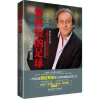 【正版二手书9成新左右】穿西装的足球对话普拉蒂尼 [法] 热拉尔・埃尔诺 北京理工大学出版社