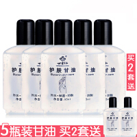 (包邮)万紫千红护肤甘油95ml 5瓶装保湿防裂 润肤补水