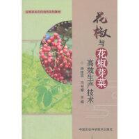 花椒与花椒芽菜高效生产技术 路世�f,闫书耀; 中国农业科学技术出版社 9787511634375