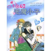 NO 62恶魔小子,(韩)月光香气 ,姜�F哲,漓江出版社,9787540735463