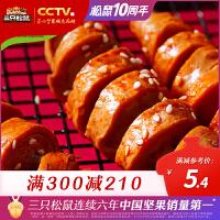【三只松鼠_面筋卷120g】烤面筋辣条味零食小吃休闲食品