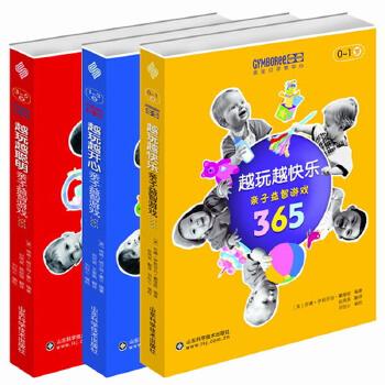 金宝贝亲子益智游戏365(3册套装)(美国金宝贝授权出版,3册1095个金宝贝早教游戏,让好妈妈胜过好早教师。亲!来把早教中心搬回家吧!)[精选套装]