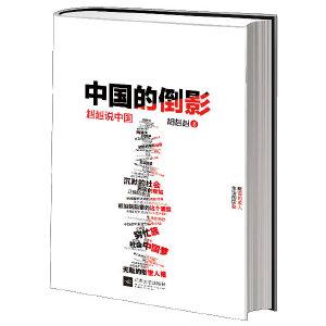 中国的倒影(《新周刊》副主编、著名媒体人胡赳赳继《北京的腔调》《理想不死》等畅销书之后厚积薄发四年 再出犀利随笔)