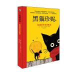 黑猫珍妮――珍妮的月光历险记