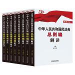 中华人民共和国民法典解读(共七册)