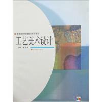 【正版二手书9成新左右】工艺美术设计 辛艺华 高等教育出版社