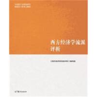 正版 马工程教材 西方经济学流派评析 高等教育出版社 9787040522662