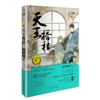 天王搭档 青罗扇子 世界知识出版社 9787501249145 新华书店 正版保障