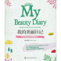 我的美丽日记--不可思议的天然面膜秘方 [韩]郑铉陈,陈钰 化学工业出版社 9787122168092 新华书店 正版