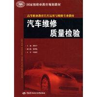 汽车维修质量检验