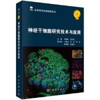 神经干细胞理论与技术