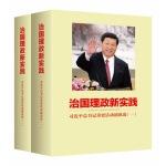 治国理政新实践:习近平总书记重要活动通讯选(一)(二)