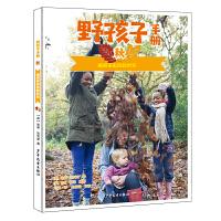 野孩子手册 秋 :编织多彩的秋叶环