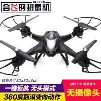 遥控航拍超大四轴飞行器四旋翼无人机航模直升飞机 男孩儿童玩具