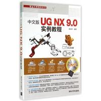 中文版UG NX9.0实例教程(附光盘)/精品实例教程丛书