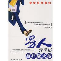 【二手书8成新】男人没学历照样赚大钱 马银春著 中国财富出版社