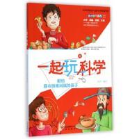 一起玩科学(献给喜欢刨根问底的孩子)/小小科学达人系列丛书儿童少儿科普读物 假期读本 科学科普知识