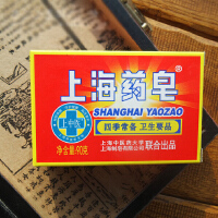 上海药皂90g1块装 经典款老牌国货肥皂 清洁皂洗手沐浴皂