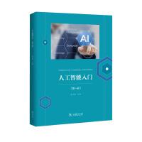 人工智能入门 (第一册)商务印书馆