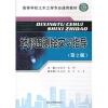 【R6】地形图测绘实习指导(第2版) 程晓杰 合肥工业大学出版社 9787565006197