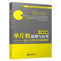 单片机原理与应用(C语言版)――嵌入式开发设计初级教程,唐敏,电子工业出版社,9787121234866