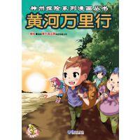 神州探险系列漫画丛书:黄河万里行