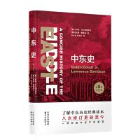 中东史(东方・剑桥世界历史文库)