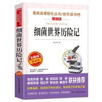 细菌历险记(教育部统编《语文》快乐读书吧推荐阅读丛书)