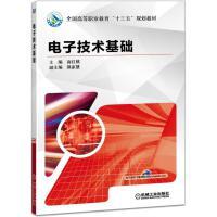 电子技术基础 机械工业出版社