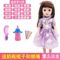超大会说话的巴比娃娃套装仿真女孩公主小学生单个洋娃娃女生玩具 紫罗兰 雪儿(13声)+8件套 43.5厘米