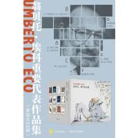 翁贝托・埃科重要代表作品集(套装共12册)