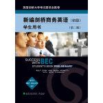 新编剑桥商务英语(初级)学生用书(第三版)(含光盘)