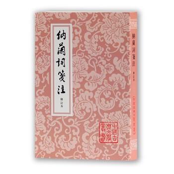 纳兰词笺注(修订本)(繁体竖排版)(中国古典文学丛书) 上海古籍出版