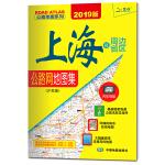 2019年上海及周边省区公路网地图集?沪苏浙
