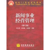 【正版二手书9成新左右】新闻事业经营管理(第2版 吴文虎 高等教育出版社