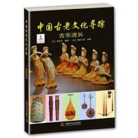 中国古老文化寻踪(附光盘古乐流长)(精)