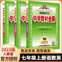 中学教材全解七年级上册语文数学英语教材解读人教版全套3本