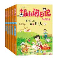 胡小闹日记(升级经典版)成长篇 儿童书籍 乐多多 著 【新书店 正版书】