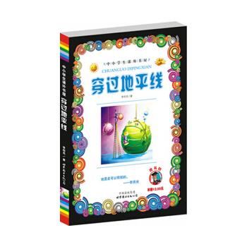 穿过地平线/小学生课外书屋 李四光 世界图书出版公司 9787510021244