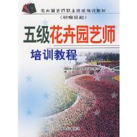 五级花卉园艺师培训教程国家林业局职业技能鉴定指导中心中国林业出版社9787503846144
