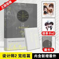 设计师2 常叁思 青春双男主小说 晋江专业领域双男主高分代表作 青春小说畅销书 官方正版 实体书