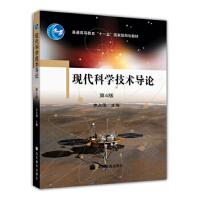 【正版二手书9成新左右】现代科学技术导论(第4版 宗占国 高等教育出版社