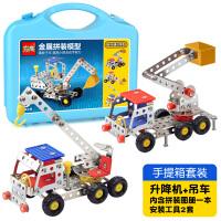 儿童金属拼装玩具男孩动手组装模型工程车 创意拆装玩具积木