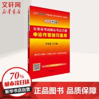 中公教育 申论作答技巧集萃 中公版 2020 人民日报出版社