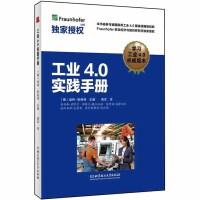 工业4.0实践手册 (德)迪特・斯帕特 主编;周军 译 著作 经济理论经管、励志 北京理工大学出版社对接智能时代的实践