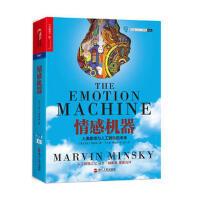 【二手书9成新】 情感机器 (美)马文・明斯基(Marvin Minsky)著, 王文革,程玉婷, 978721306