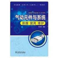 气动元件与系统(原理・使用・维护)