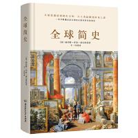 全球简史(全球狂销数百万册的世界史开山大作。一本书读懂全球上下五千年文明的兴衰和历史的演变)