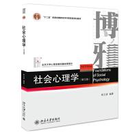社会心理学(第四版) 大学教材教辅 和自我有关的概念 社会认知心理学 态度的形成 中国人的人际关系