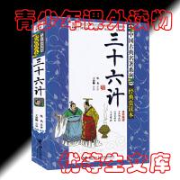 优等生必读文库 中国古典名著系列(经典赏读本)三十六计 接力出版社 9787544829700